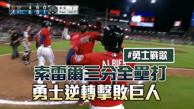 【MLB看愛爾達】索雷爾三分全壘打 勇士逆轉擊敗巨人  08/28