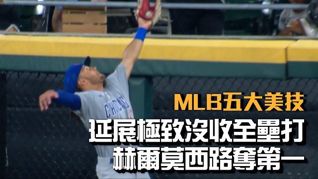 【MLB看愛爾達】嚴密守備協助投手 MLB精彩美技大放送 08/28