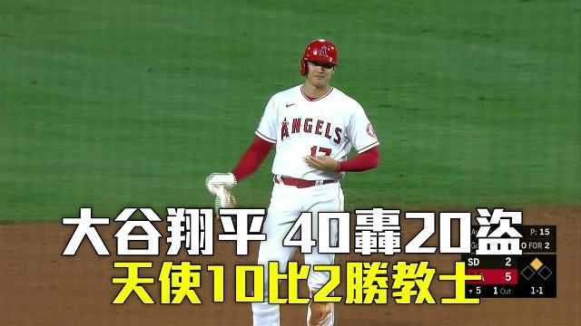 【MLB看愛爾達】大谷翔平20盜達成 天使10比2勝教士 08/29