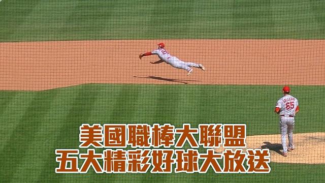 【MLB看愛爾達】美國職棒大聯盟 五大精彩好球大放送 08/30