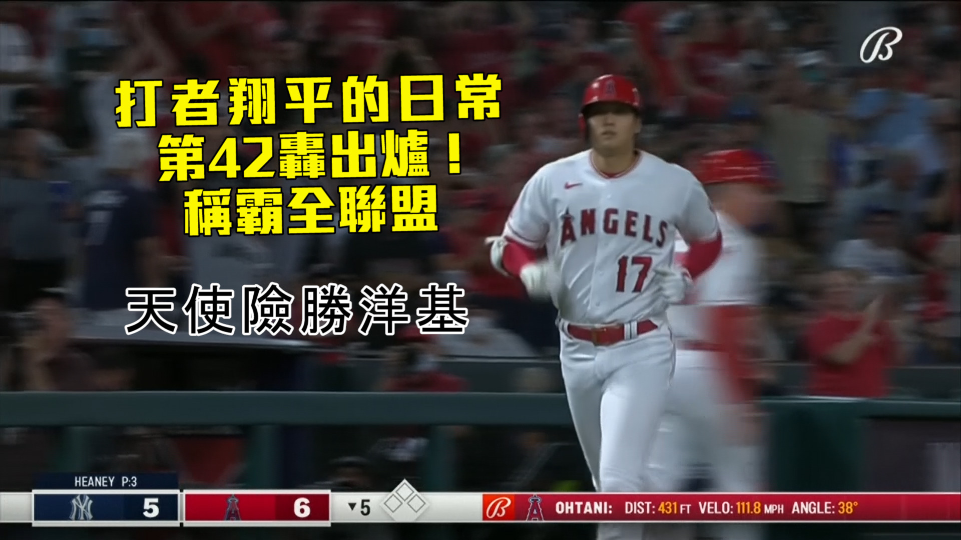 【MLB看愛爾達】大谷翔平42轟出爐 天使8:7勝洋基 08/31