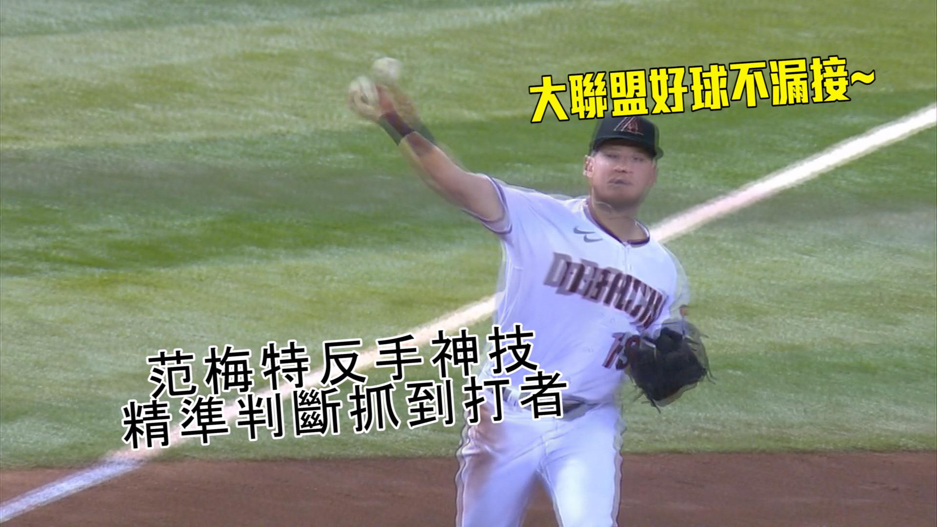 【MLB看愛爾達】美國職棒大聯盟 五大精彩好球大放送 08/31