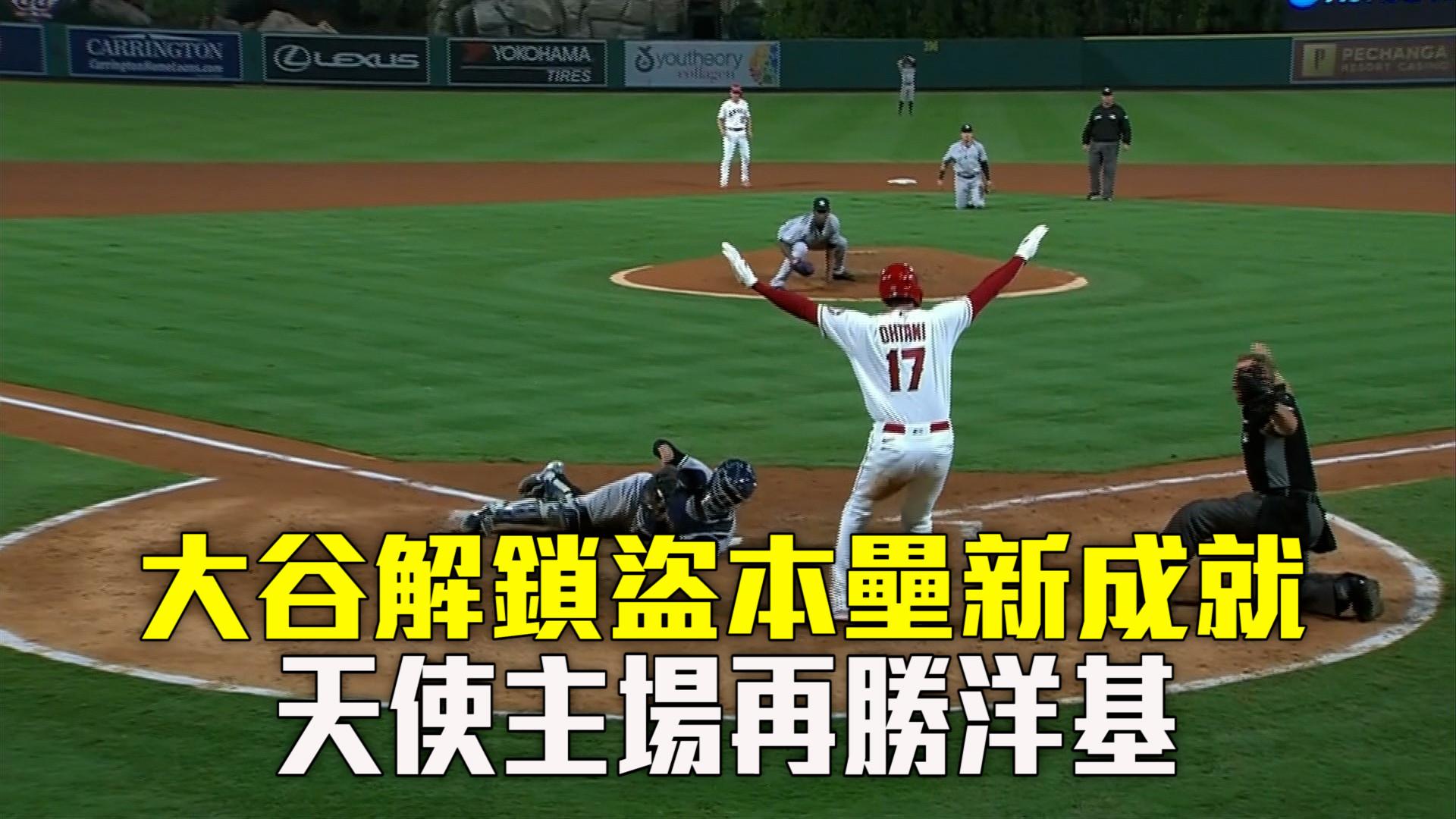 【MLB看愛爾達】瑞佐開轟洋基先得分 沃許三分砲反擊 09/01