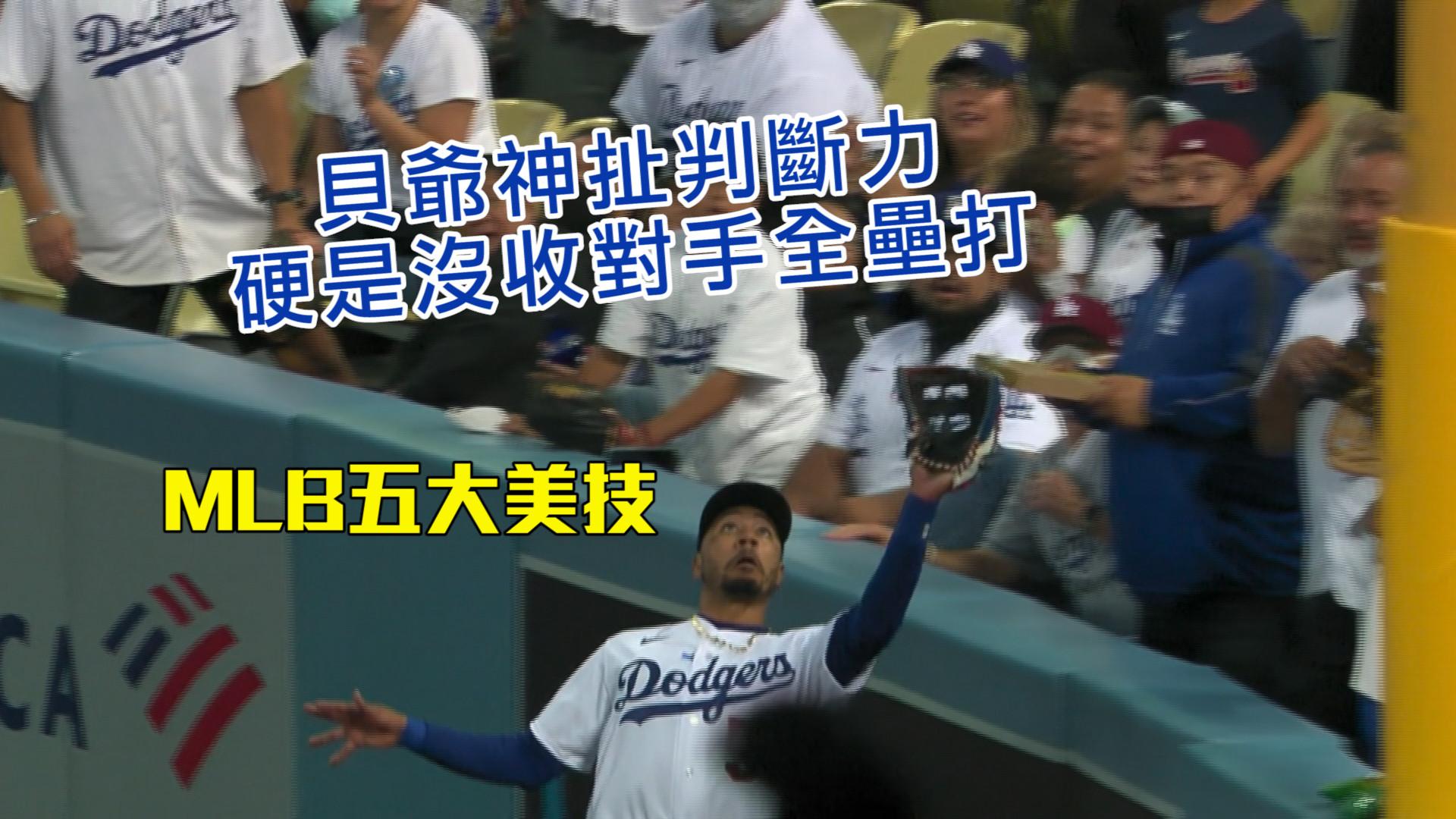 【MLB看愛爾達】美技絕對不漏接 MLB五大精彩好球 09/01