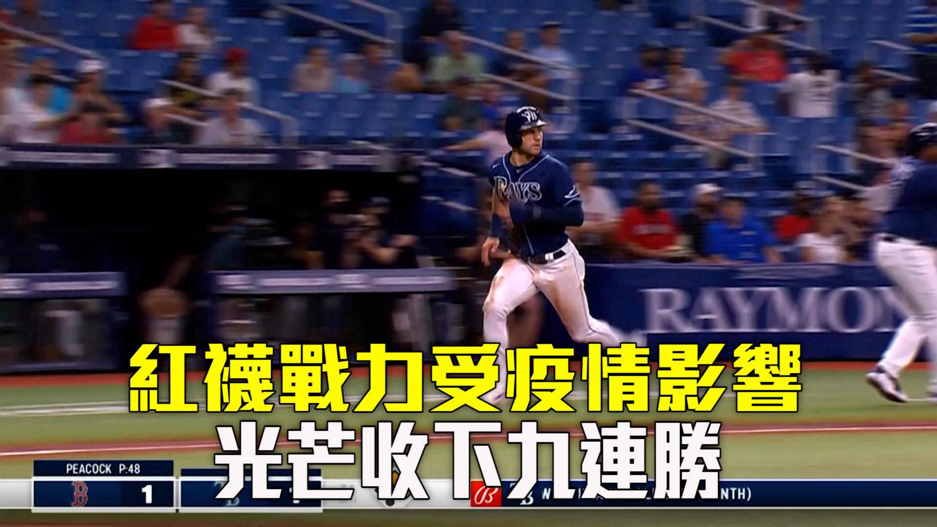 【MLB看愛爾達】紅襪戰力受疫情影響 光芒收下九連勝 09/01