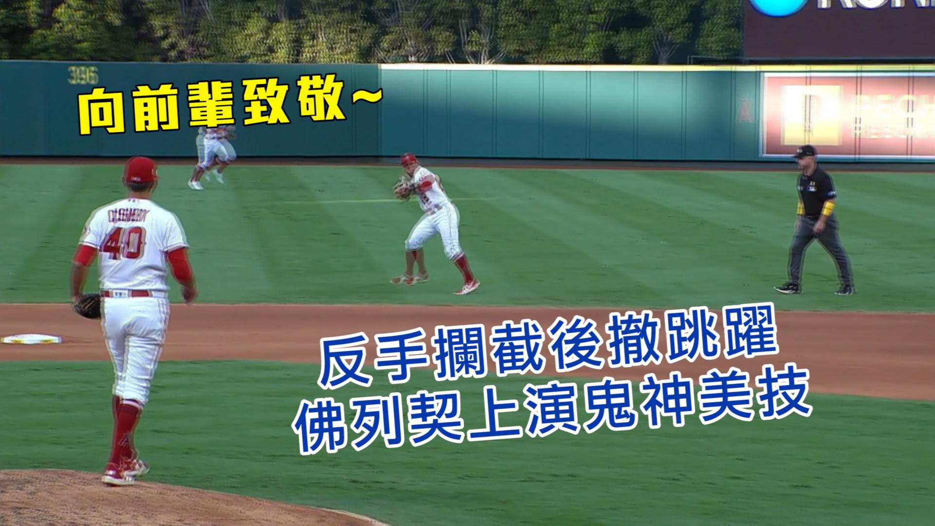 【MLB看愛爾達】超狂好球不看不應該 MLB五大美技精選 09/02