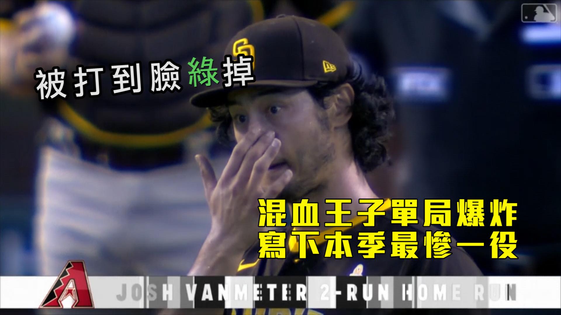 【MLB看愛爾達】混血王子2.2局爆炸 教士3:8輸球 09/02