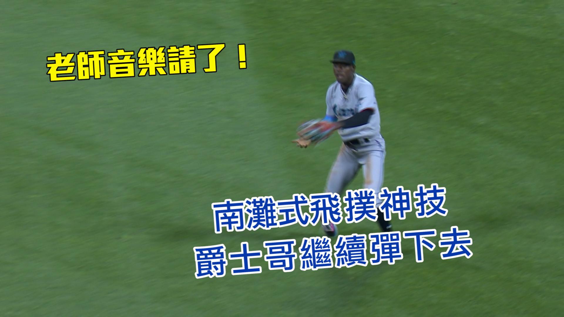 【MLB看愛爾達】超狂好球不看不應該 MLB五大美技精選 09/03