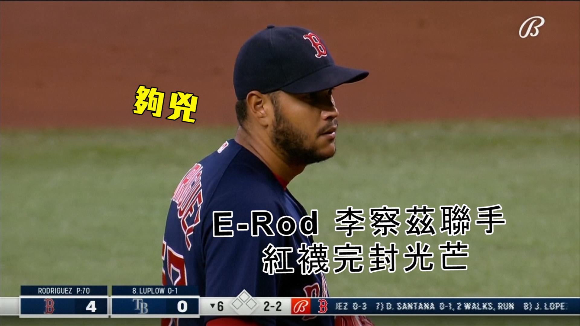 【MLB看愛爾達】E-Rod、李察茲聯手 紅襪完封光芒 09/03
