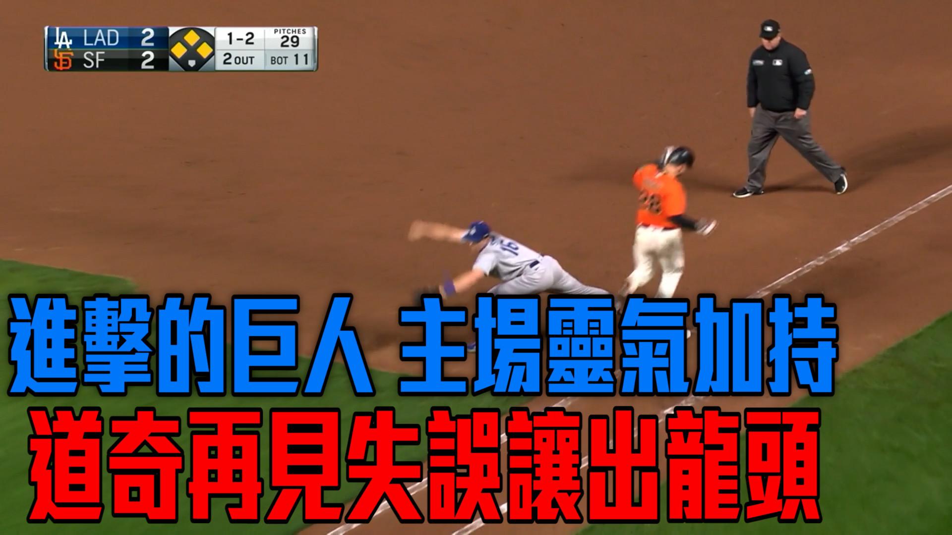【MLB看愛爾達】道奇再見失誤送幸福 巨人重返龍頭 09/04