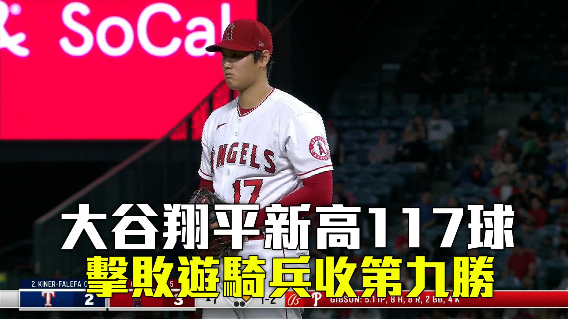 【MLB看愛爾達】大谷新高117球 擊敗遊騎兵收第九勝 09/04