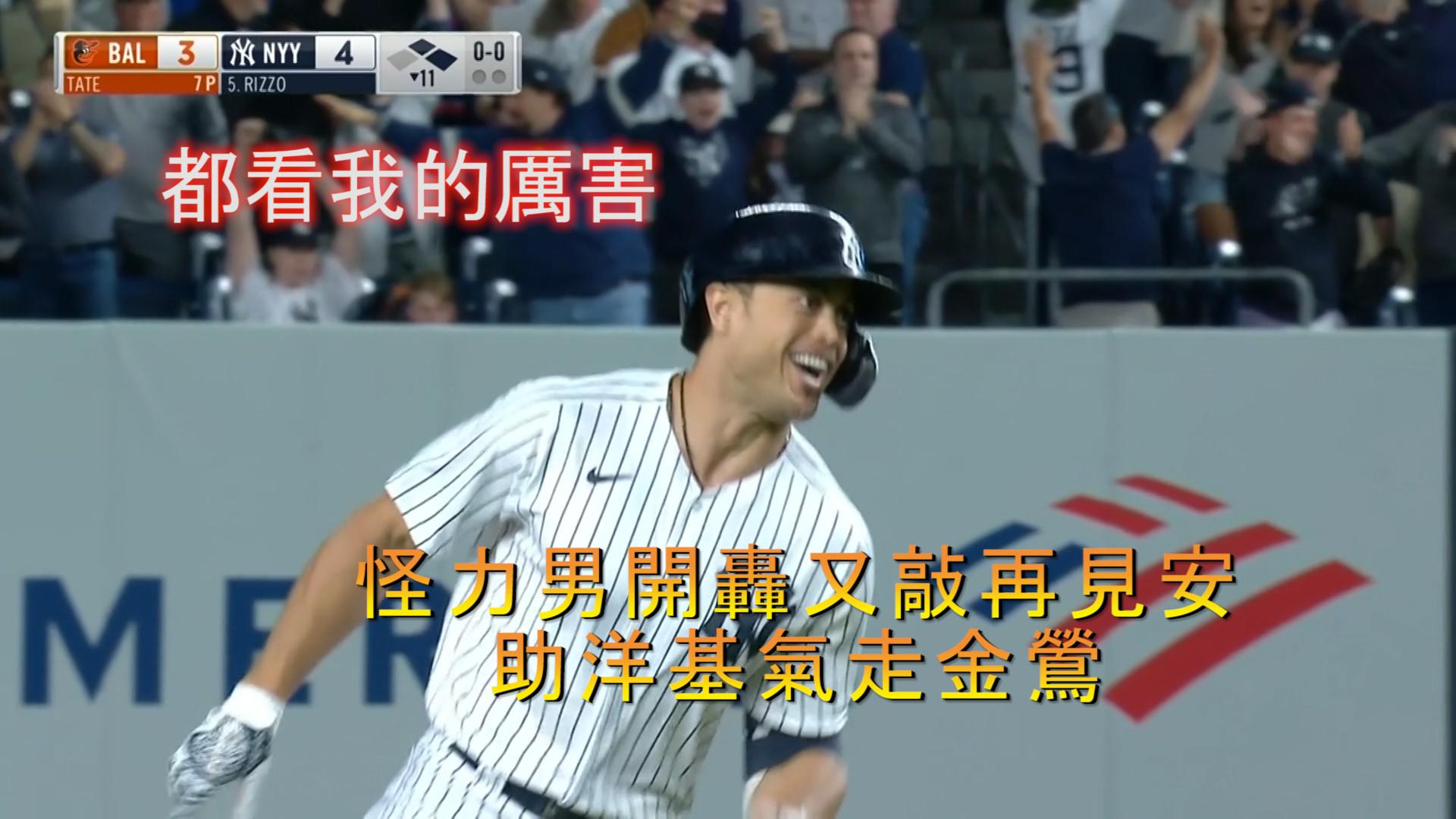 【MLB看愛爾達】全場都看怪力男 洋基險勝金鶯 09/04