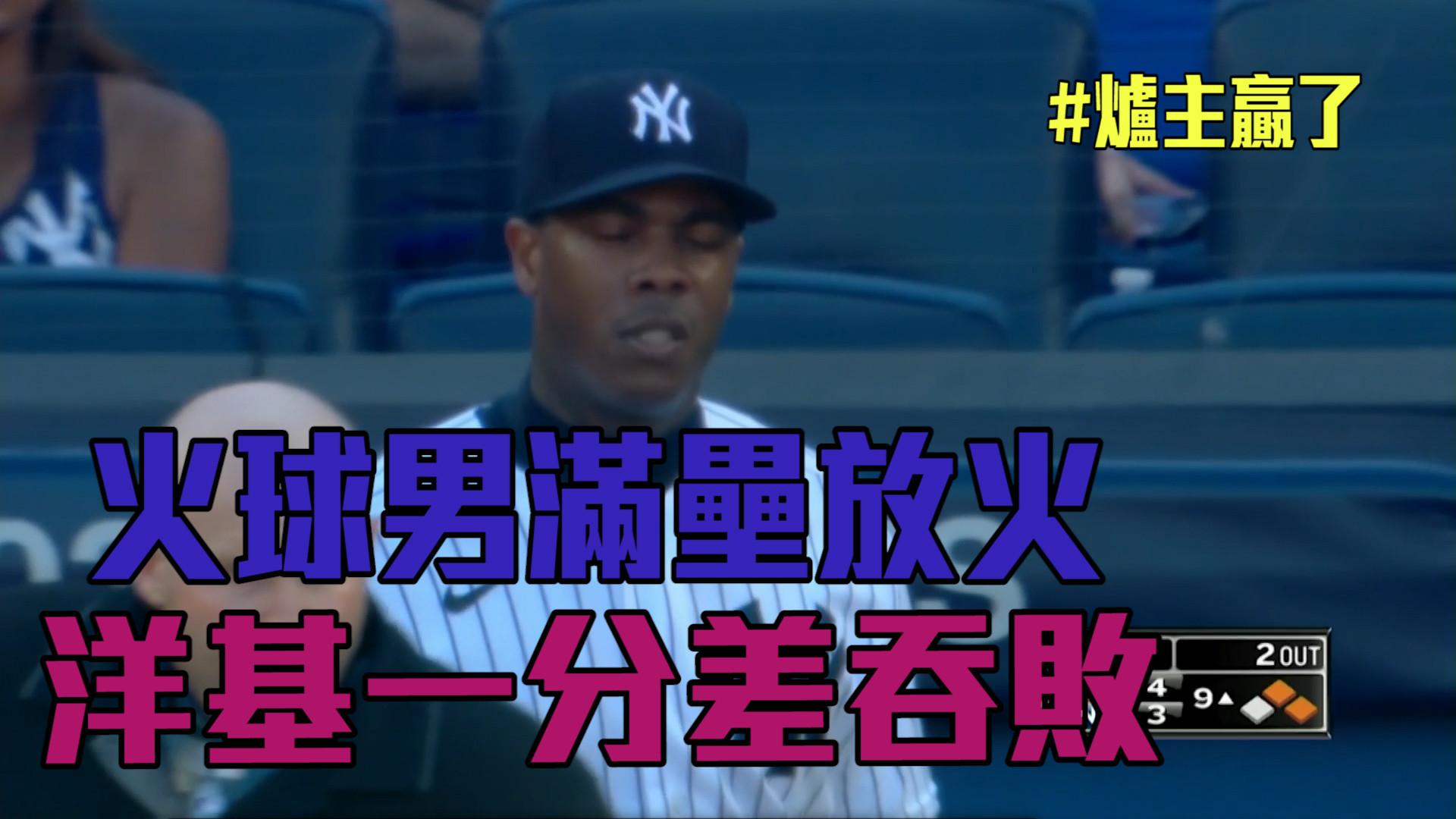 【MLB看愛爾達】洋基打線靜悄悄 爐主金鶯一分險勝 09/05