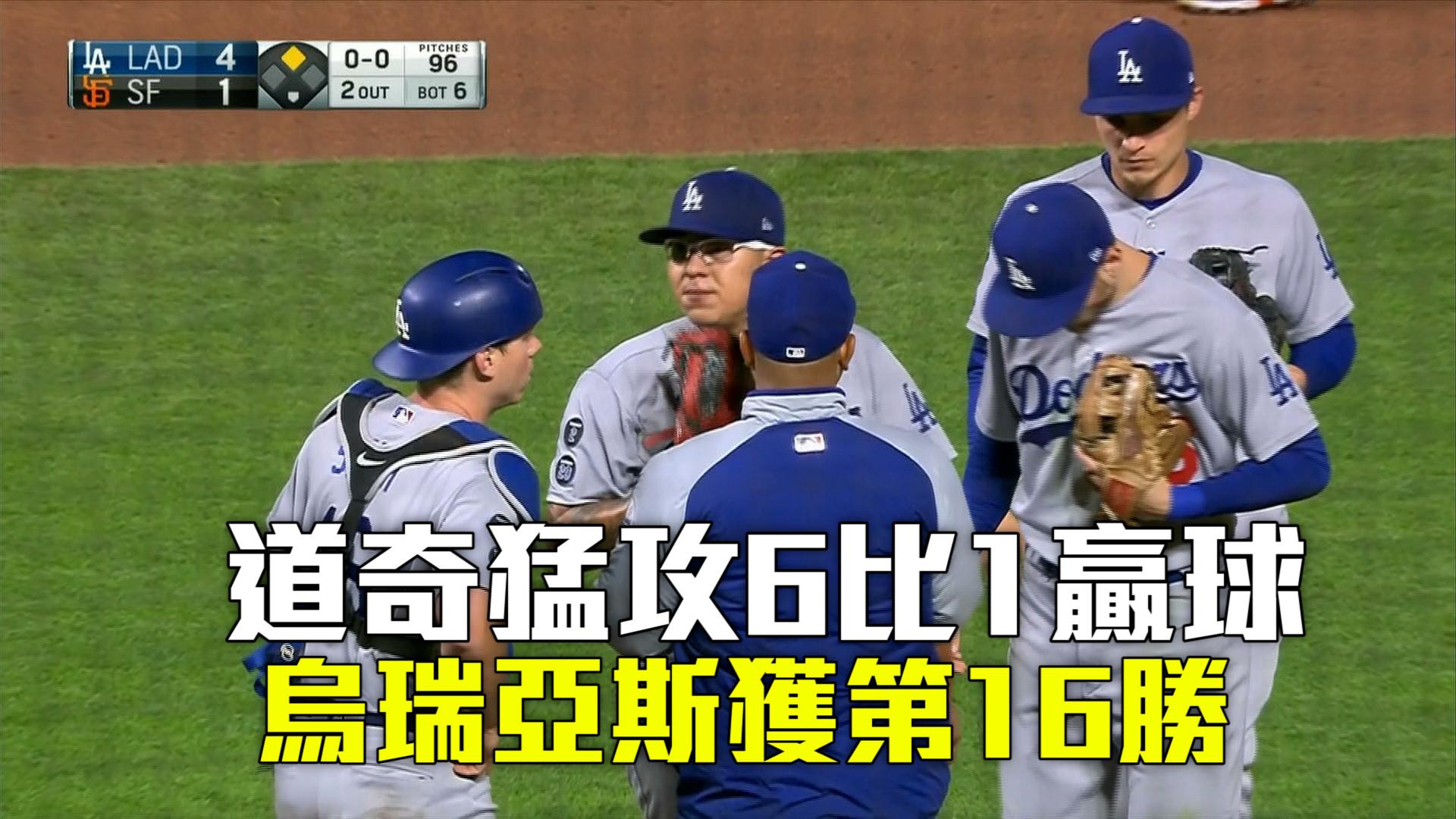 【MLB看愛爾達】道奇猛攻6:1贏球 烏瑞亞斯獲第16勝 09/05
