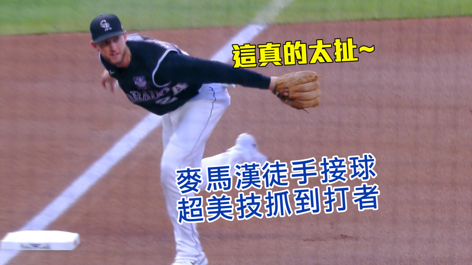 【MLB看愛爾達】MLB官方嚴選出品 每日五大精彩美技 09/05