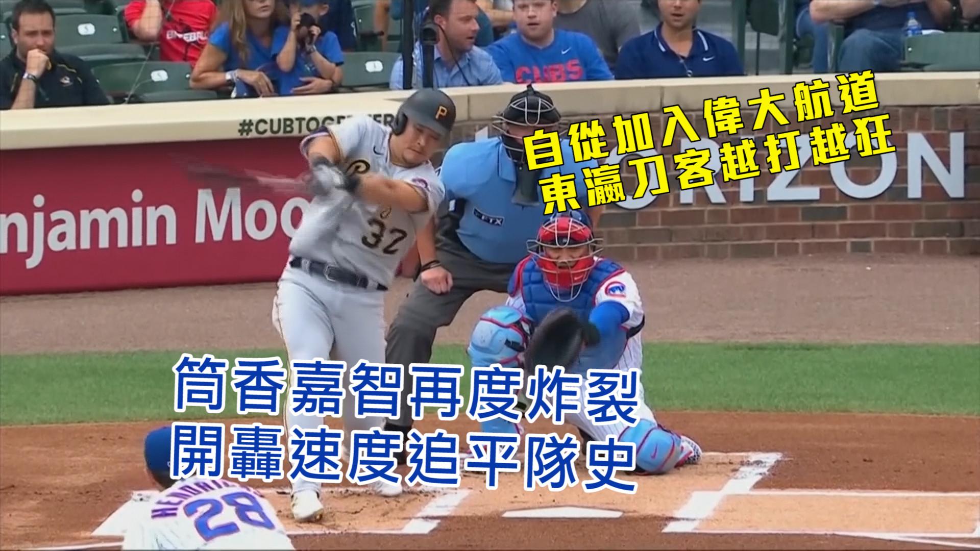 【MLB看愛爾達】日韓兩樣情 筒香開轟金廣鉉被KO 09/05