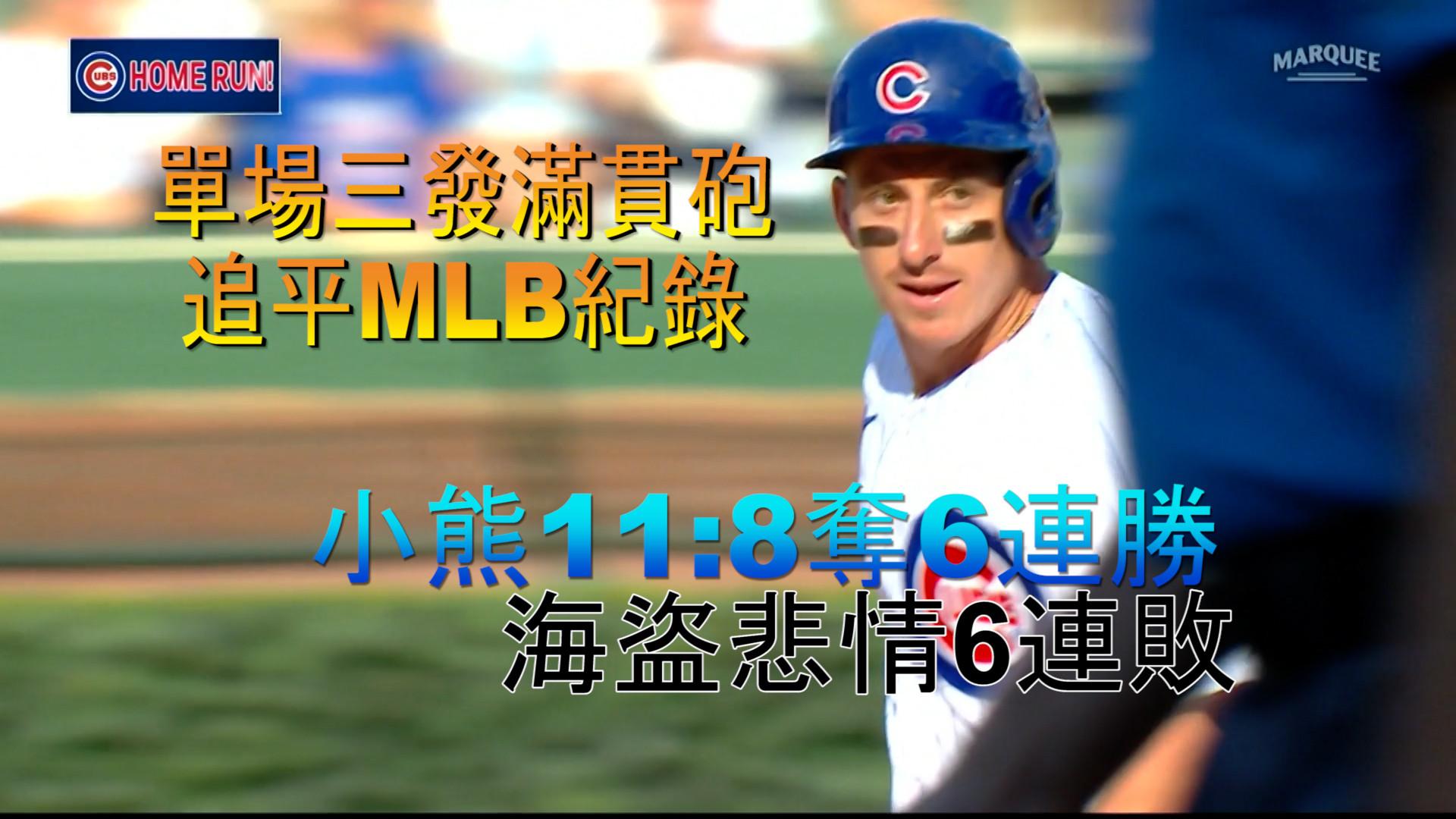【MLB看愛爾達】MLB煙火大秀 小熊11:8轟垮海盜 09/06