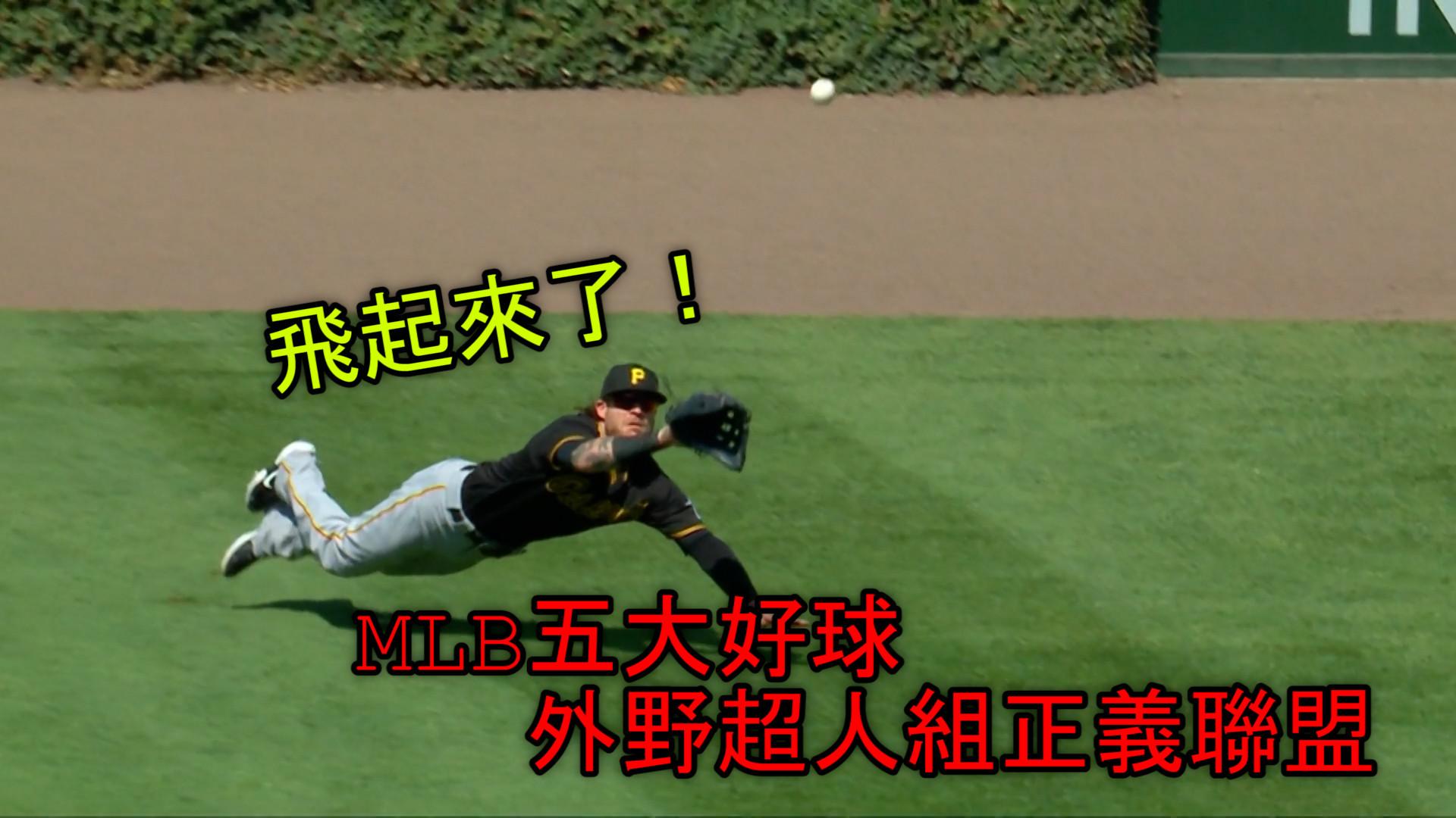 【MLB看愛爾達】MLB美國職棒五大好球時間 09/06