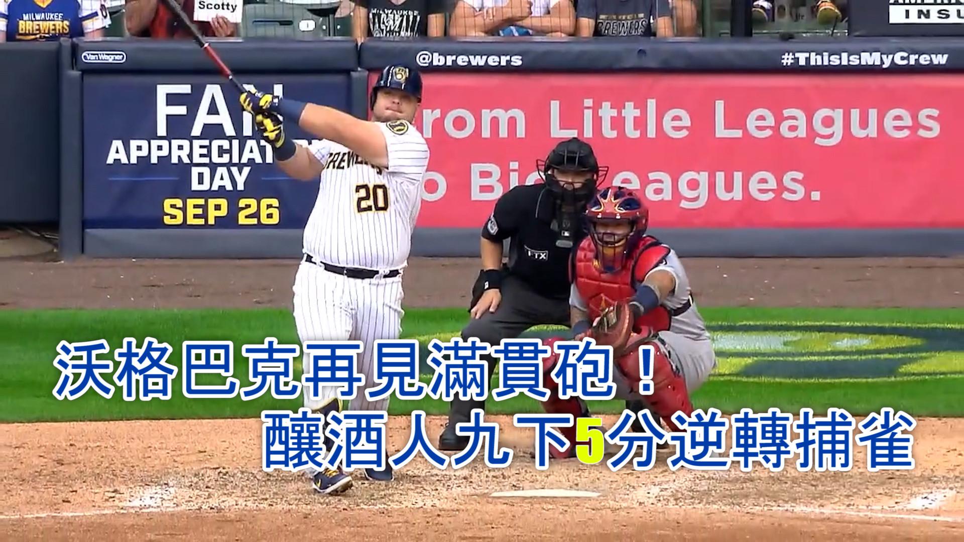 【MLB看愛爾達】沃格巴克再見滿貫彈 釀酒人戲劇性捕雀 09/06