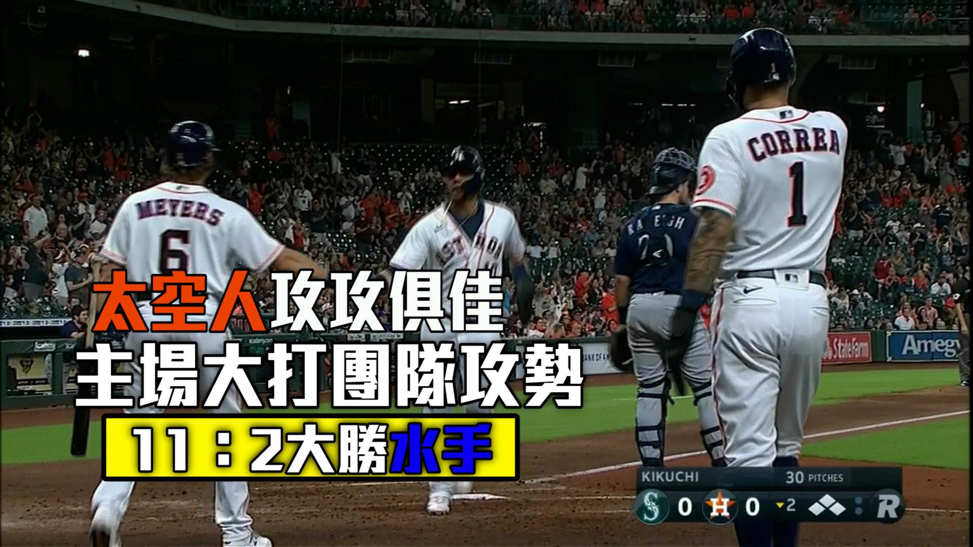 【MLB看愛爾達】太空人攻守俱佳 11:2主場痛宰水手 09/07