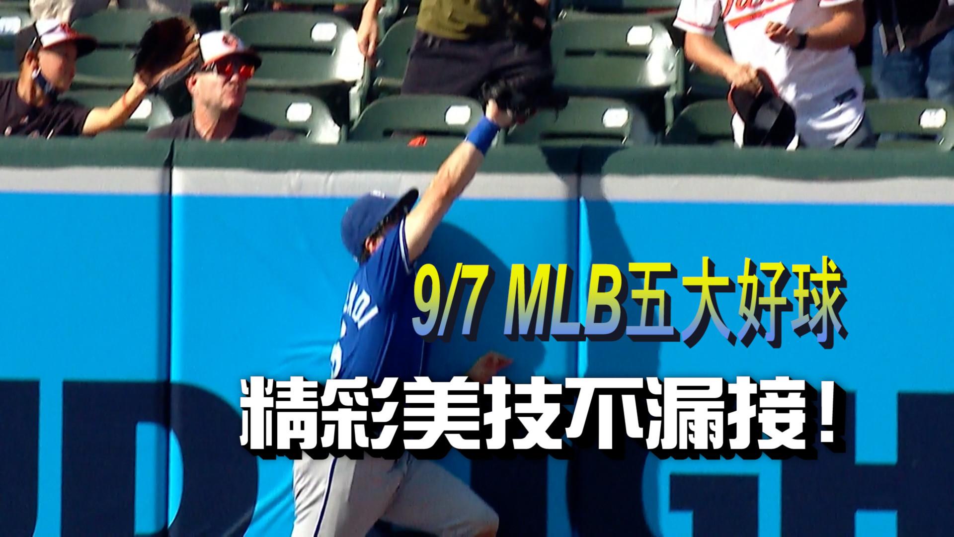 【MLB看愛爾達】MLB精彩美技不漏接 精選五大好球 09/07