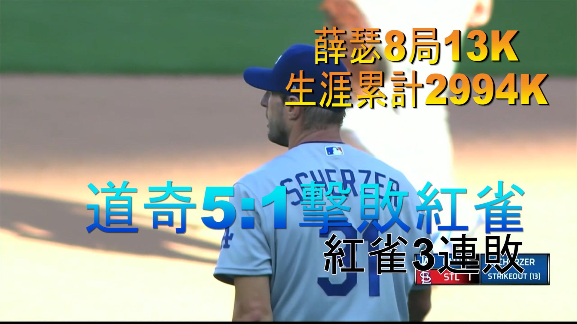 【MLB看愛爾達】薛瑟8局13K 道奇5:1擊敗紅雀 09/07