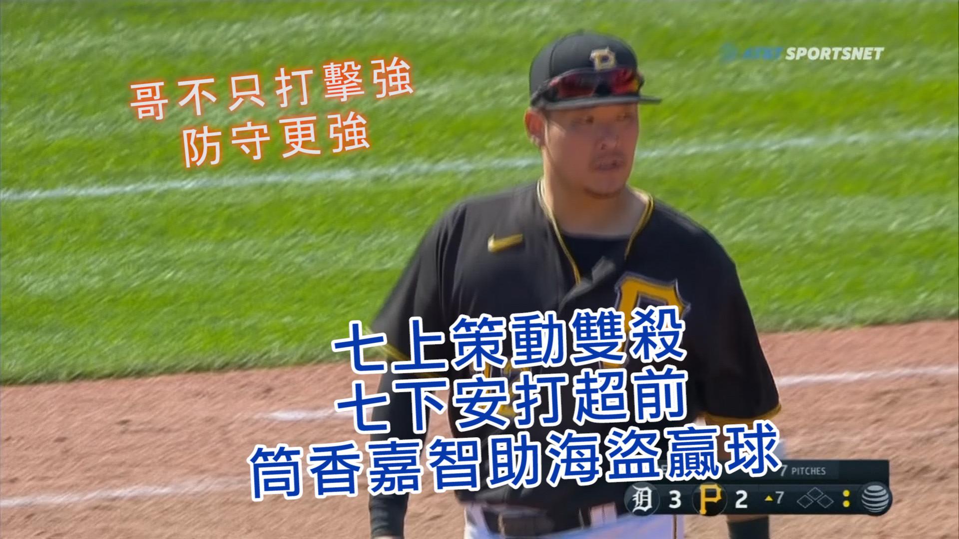 【MLB看愛爾達】海盜的筒香太強 重要攻守助隊贏球 09/07