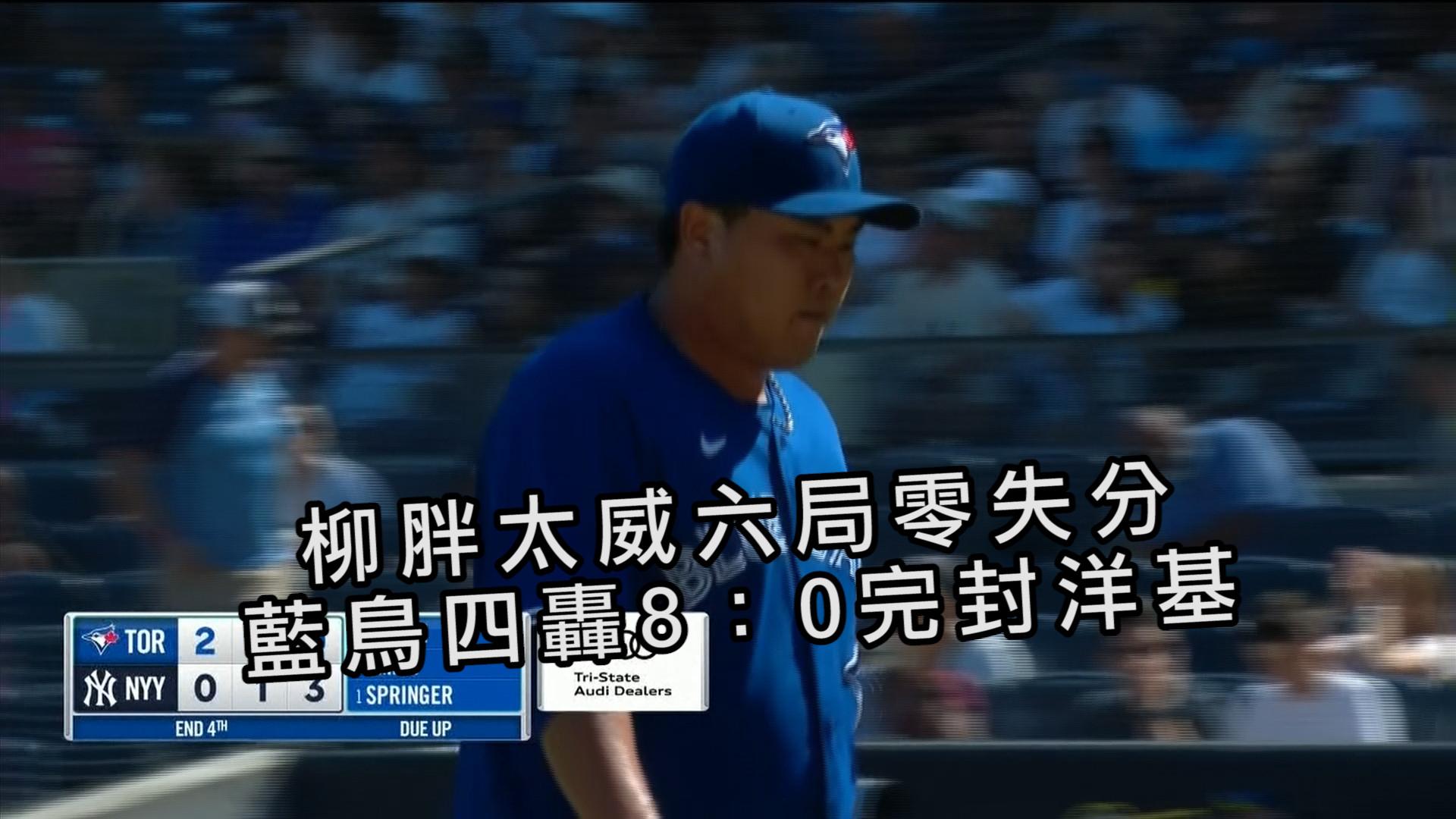 【MLB看愛爾達】4轟助威柳胖6局0失分 藍鳥完封洋基 09/07