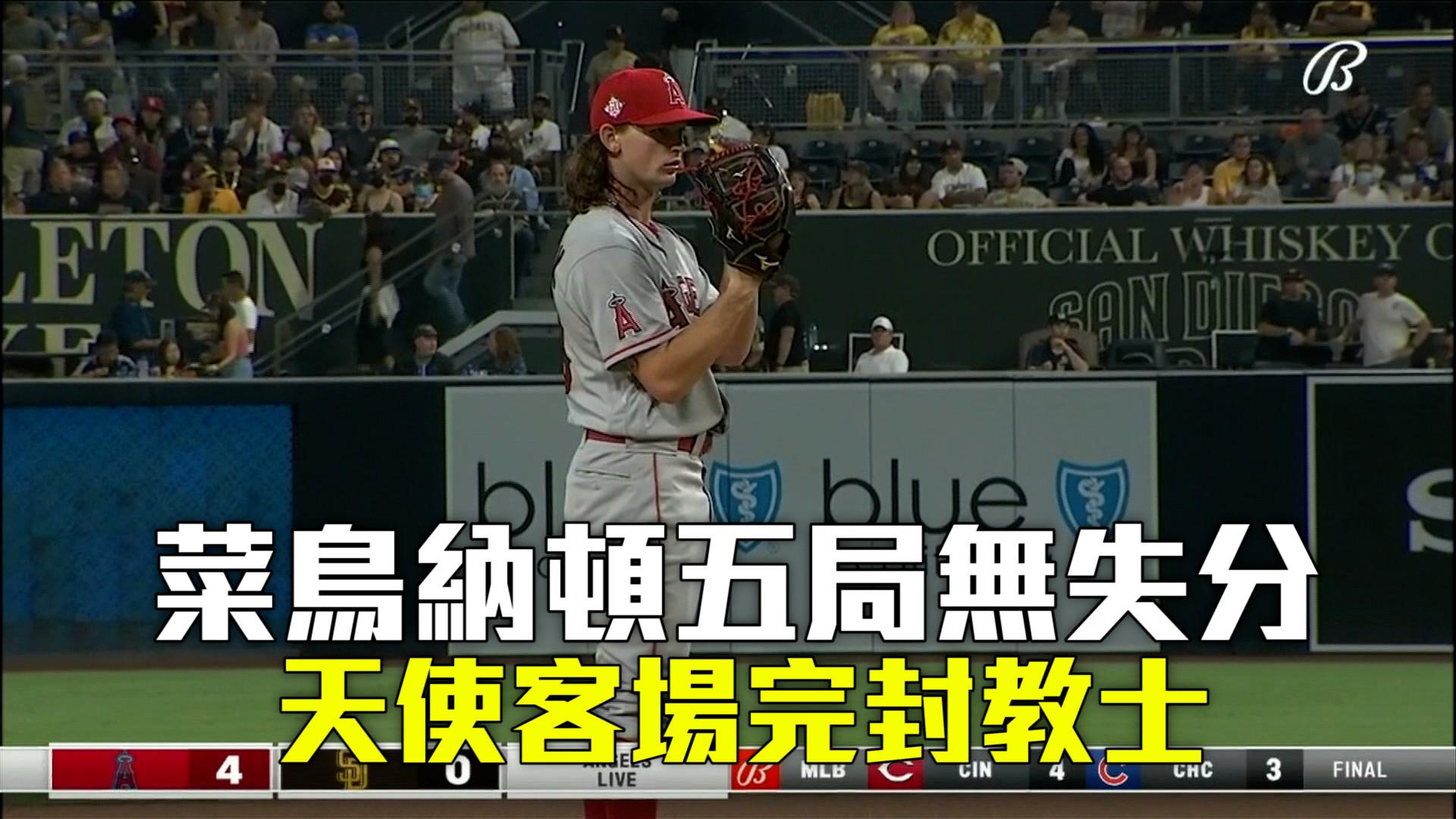 【MLB看愛爾達】天使新秀表現搶眼 客場戰勝塞揚左投 09/08