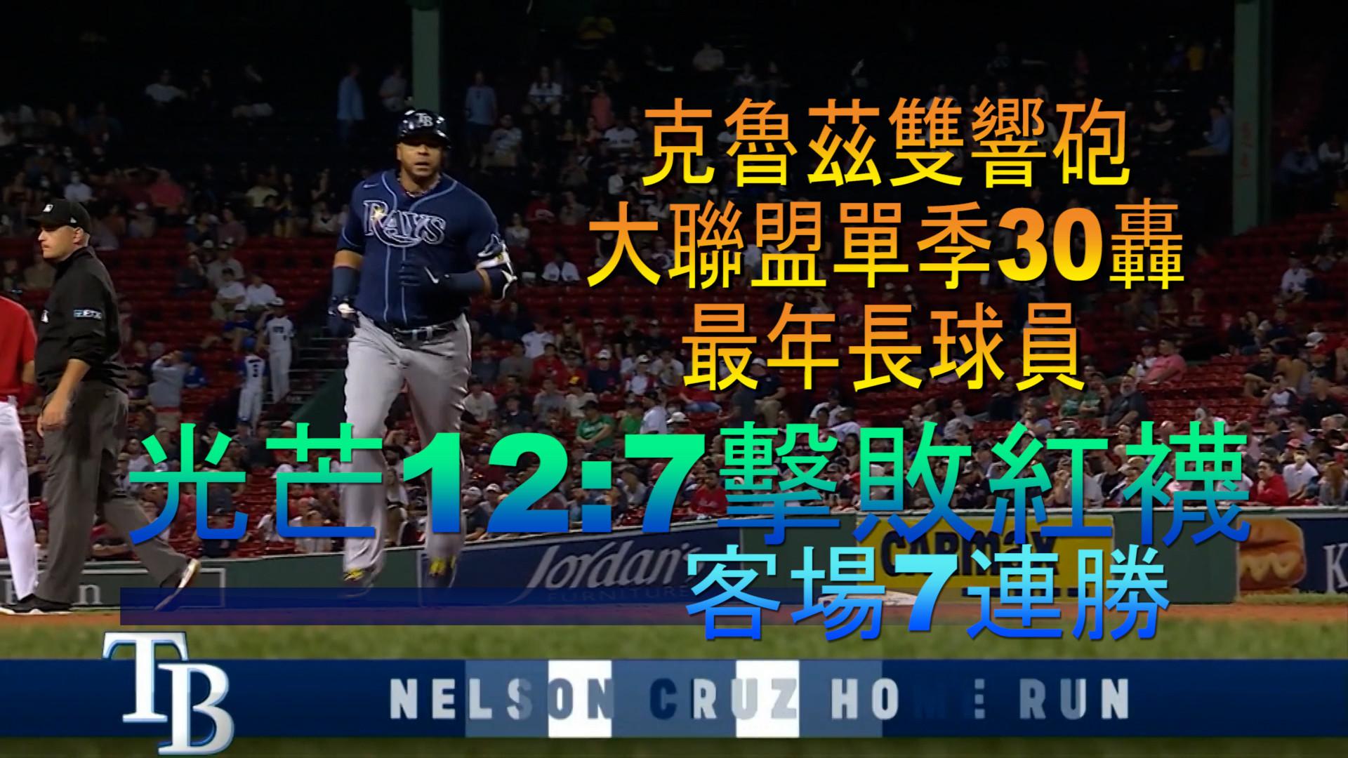 【MLB看愛爾達】41歲克魯茲雙響砲 光芒12:7紅襪 09/08