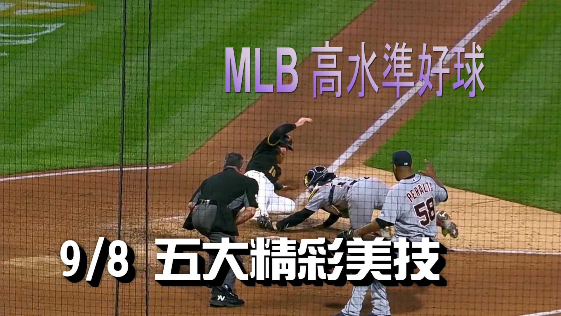 【MLB看愛爾達】MLB高水準好球 本日五大精彩美技 09/08