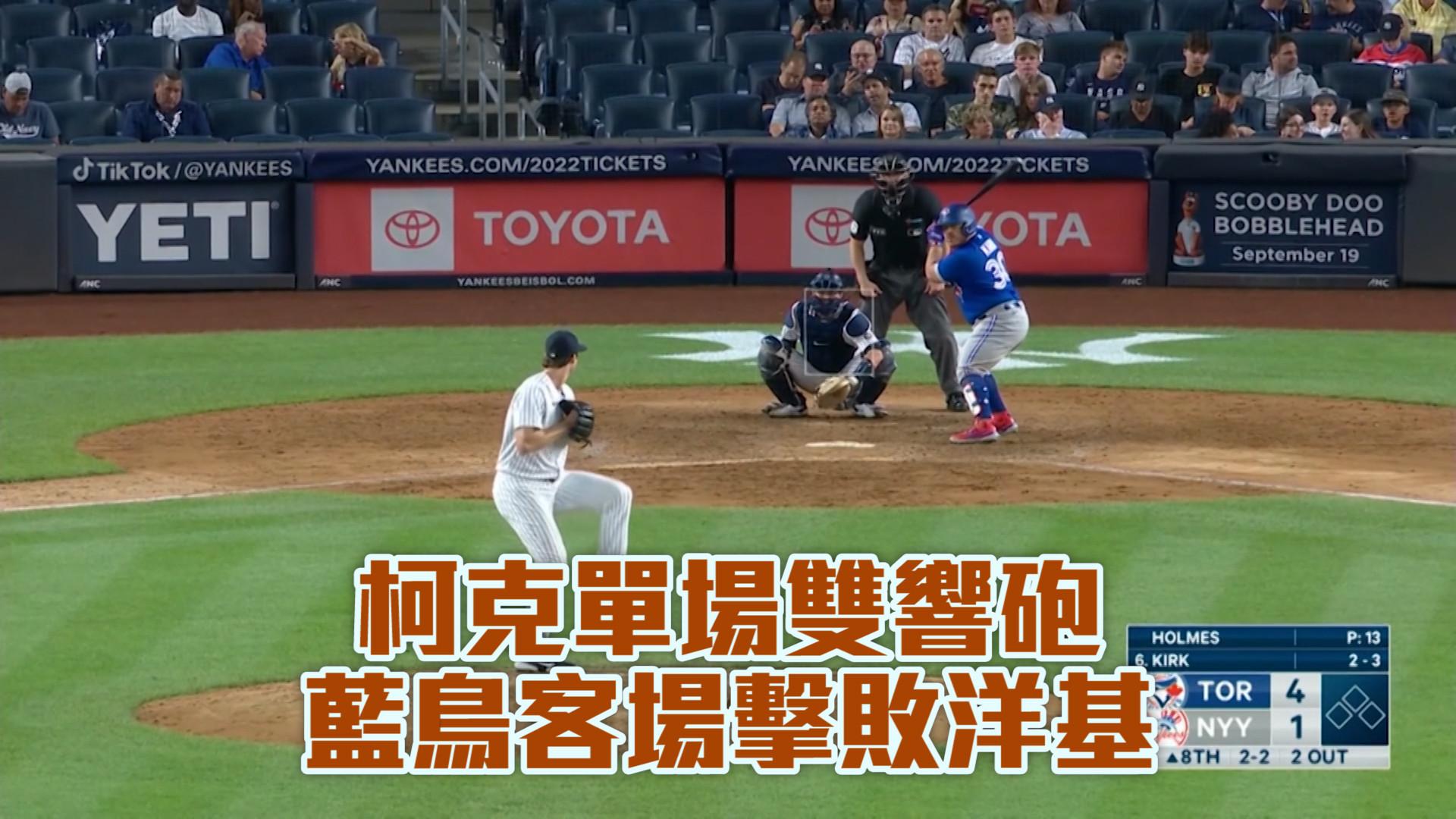 【MLB看愛爾達】柯克單場雙響砲 藍鳥客場擊敗洋基 09/08