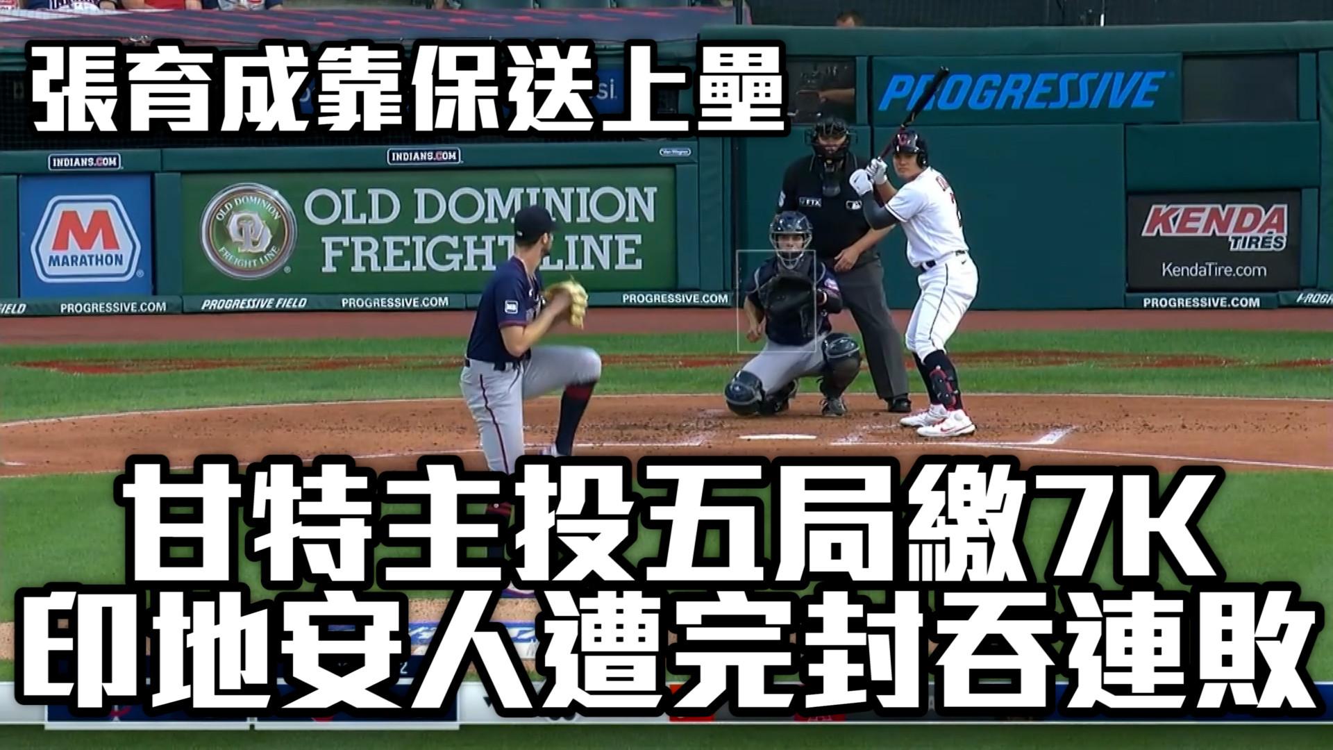 【MLB看愛爾達】甘特五局狂飆7K 印地安人遭完封吞連敗 09/08