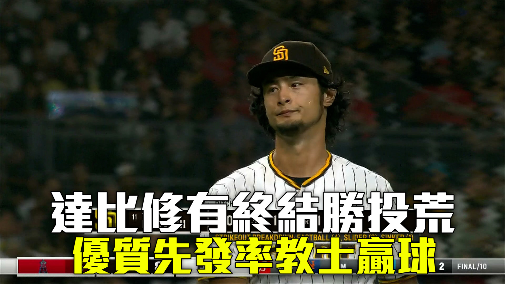 【MLB看愛爾達】達比修有優質先發 教士主場擊敗天使 09/09