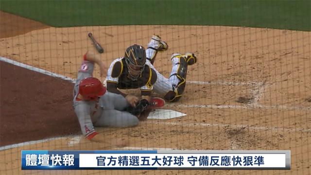 【MLB看愛爾達】五大好球超精彩 美技關門快意贏球 09/09