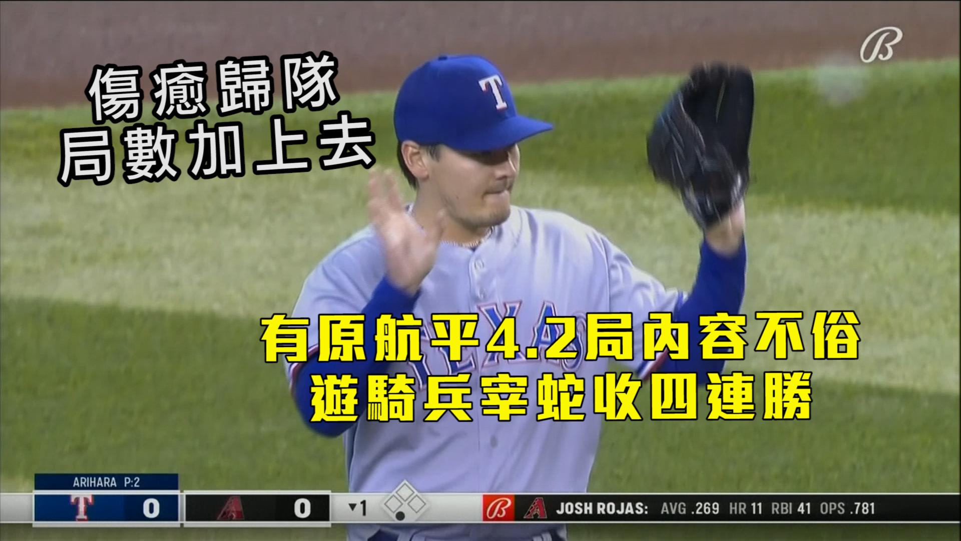 【MLB看愛爾達】有原航平再度先發 4.2局失2分表現穩 09/09