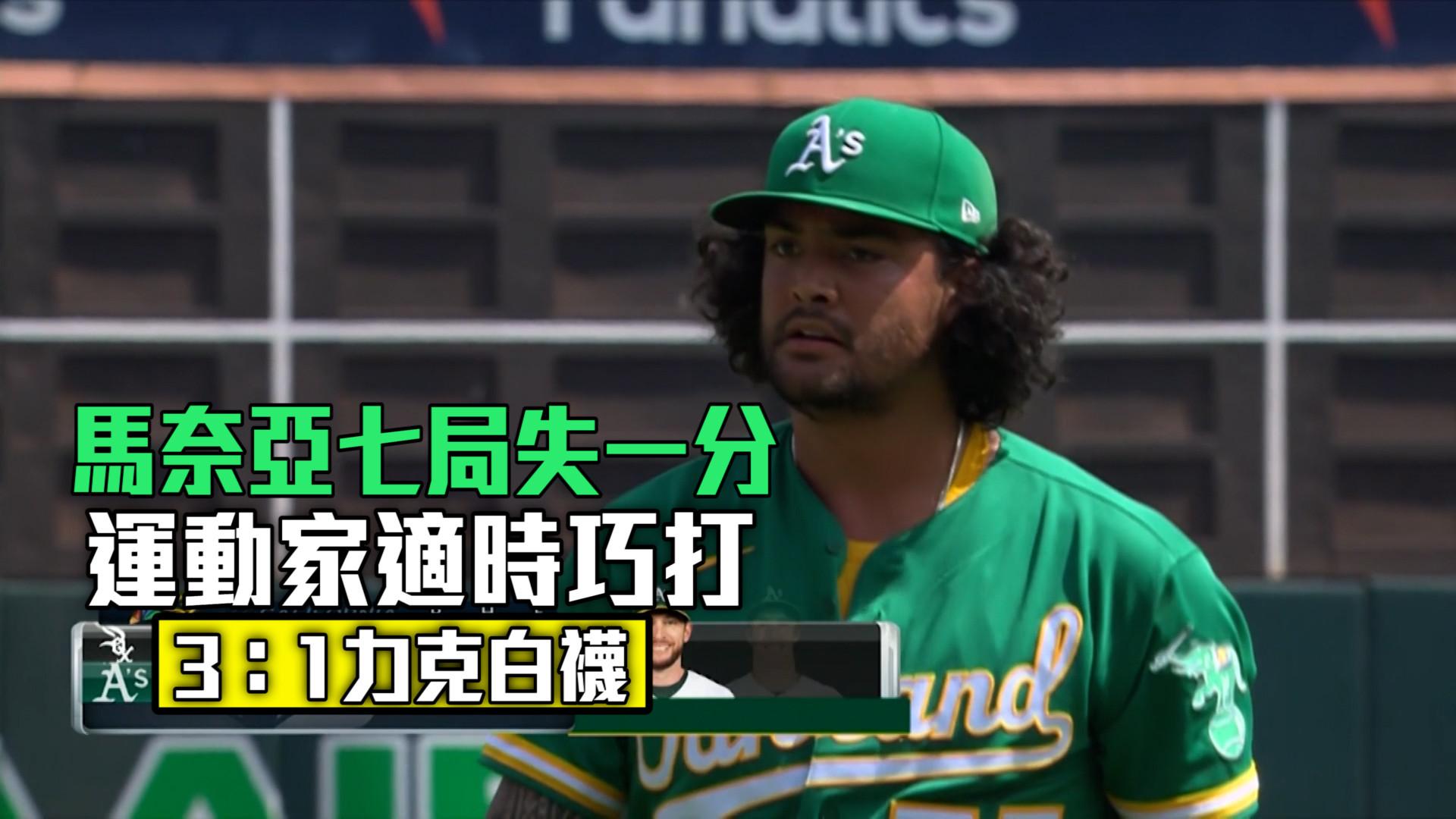 【MLB看愛爾達】馬奈亞7局好投 率運動家3:1力克白襪 09/10