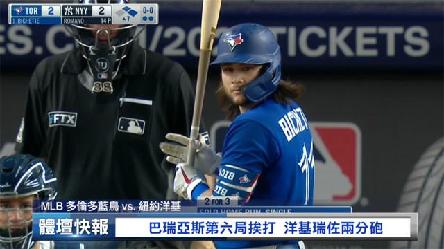 【MLB看愛爾達】小葛雷諾第42轟出爐 藍鳥收下八連勝 09/10
