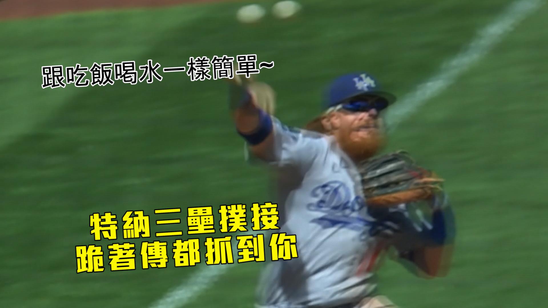 【MLB看愛爾達】MLB官方嚴選出品 五大精彩美技守備 09/10
