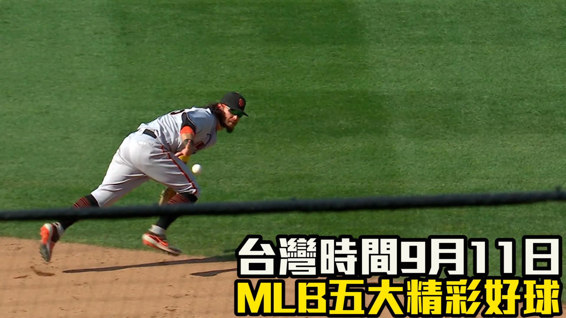 【MLB看愛爾達】台灣時間9月11日 大聯盟五大好球 09/11