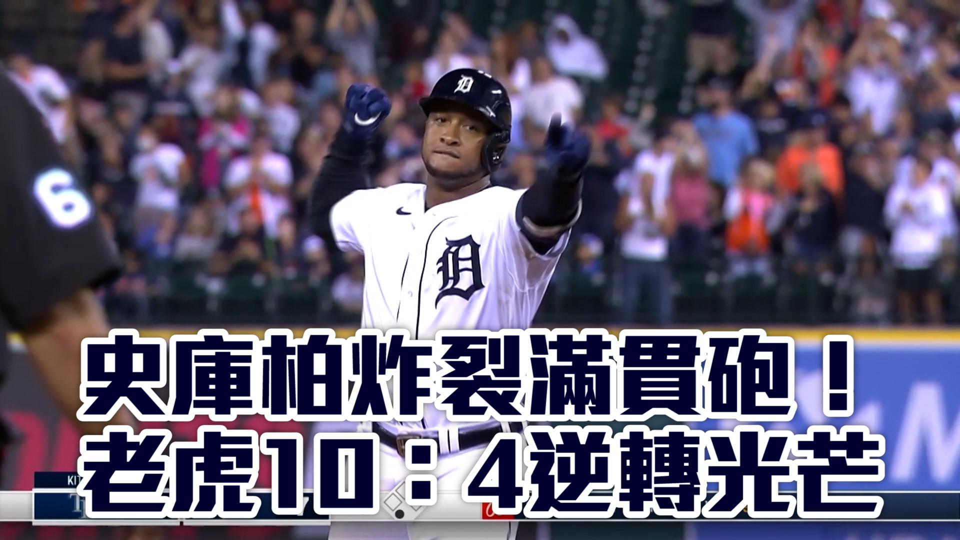 【MLB看愛爾達】史庫柏炸裂滿貫砲!老虎10:4逆轉光芒 09/11