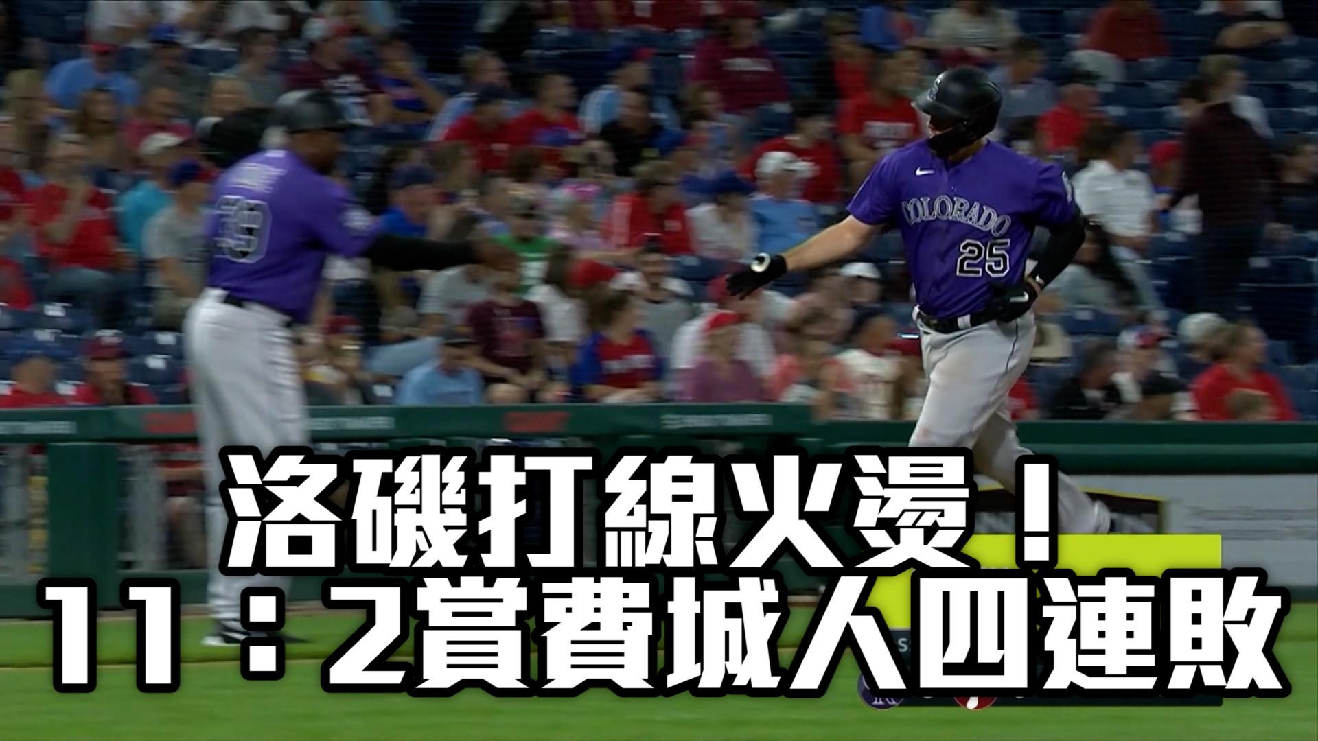 【MLB看愛爾達】洛磯打線火燙!11:2賞費城人四連敗 09/11