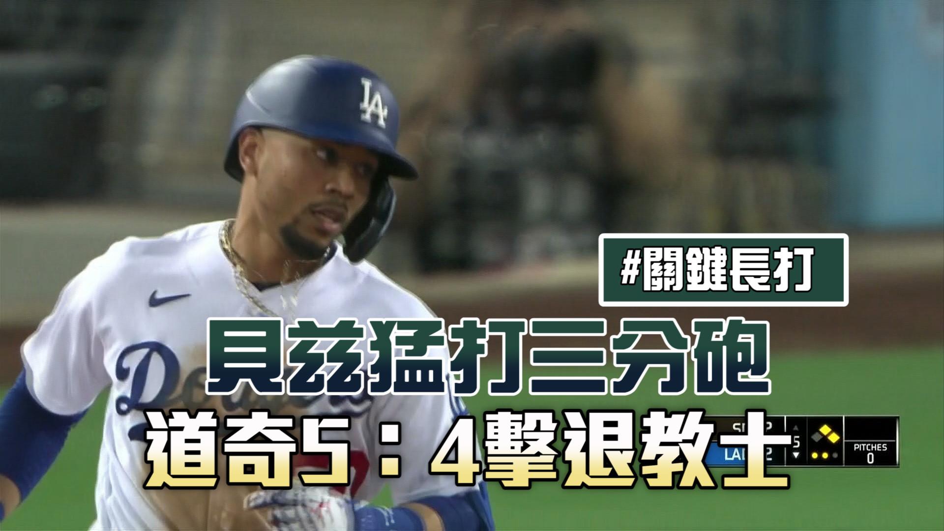 【MLB看愛爾達】貝茲猛打三分砲 道奇5:4擊退教士 09/12
