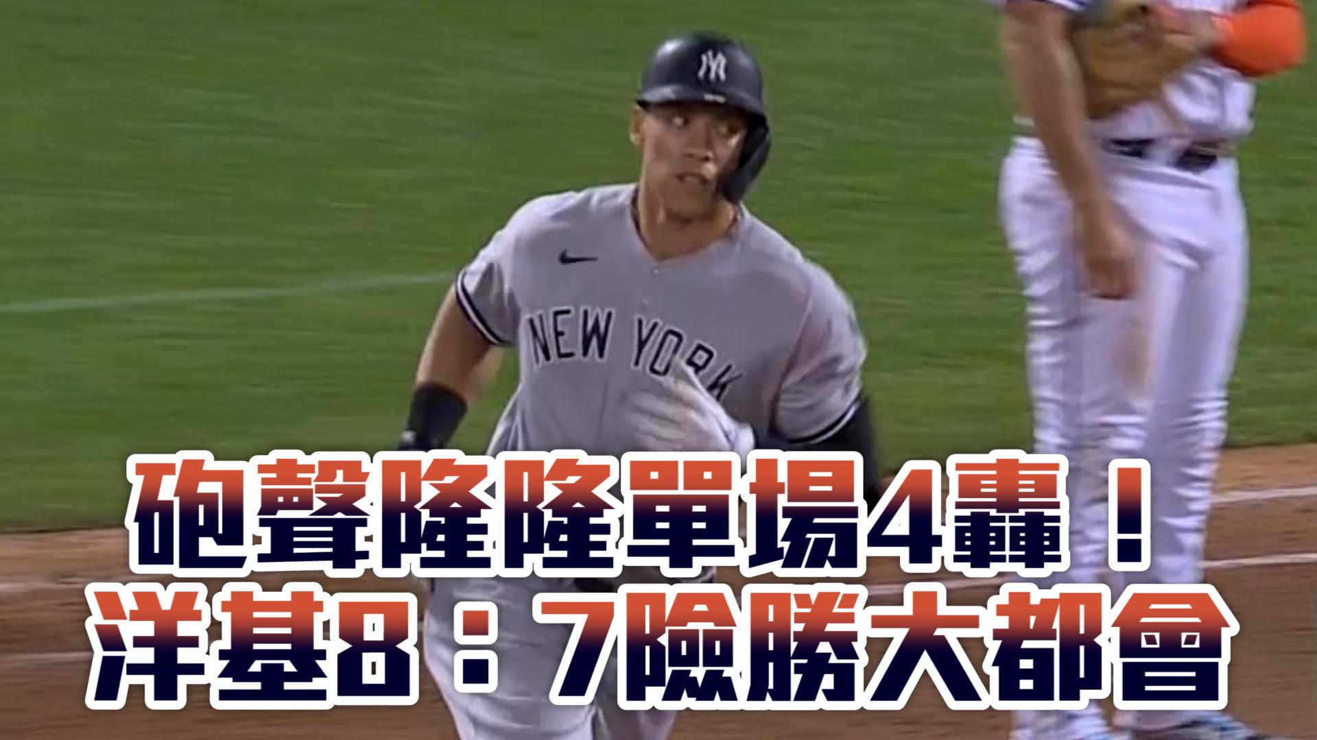 【MLB看愛爾達】砲聲隆隆單場4轟!洋基8:7險勝大都會 09/12
