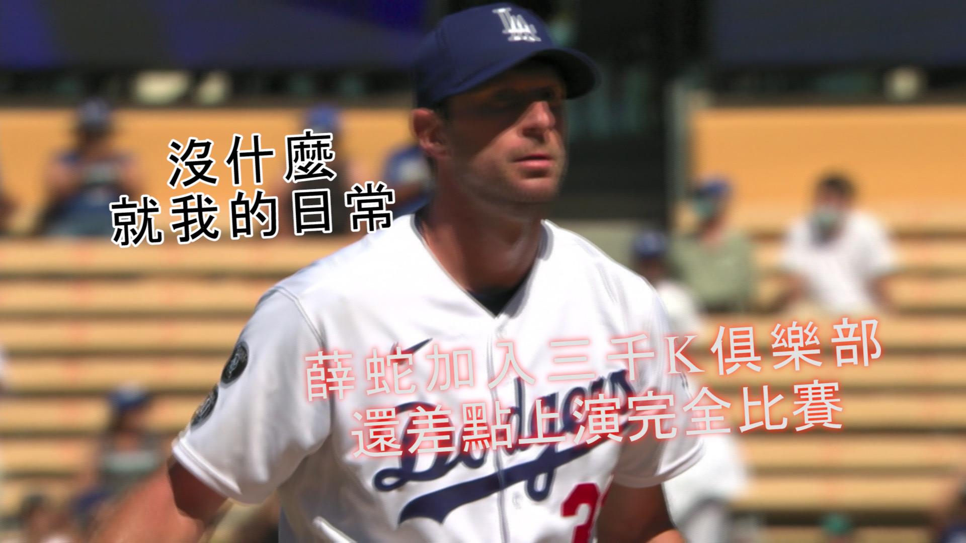 【MLB看愛爾達】薛蛇日常沒什麼 現役唯二締造三千K 9/13