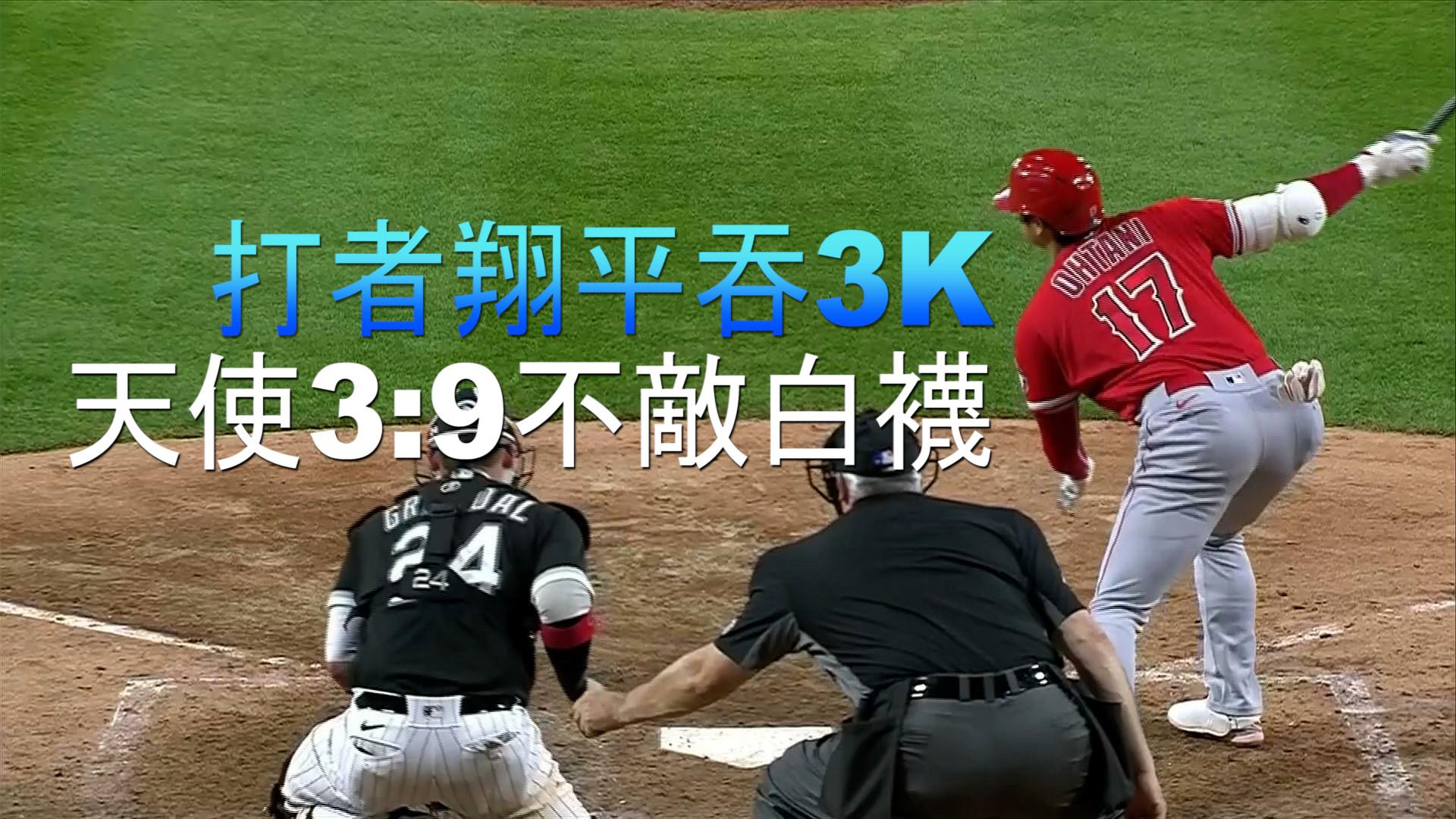 【MLB看愛爾達】打者翔平吞3K 天使3:9不敵白襪 9/15