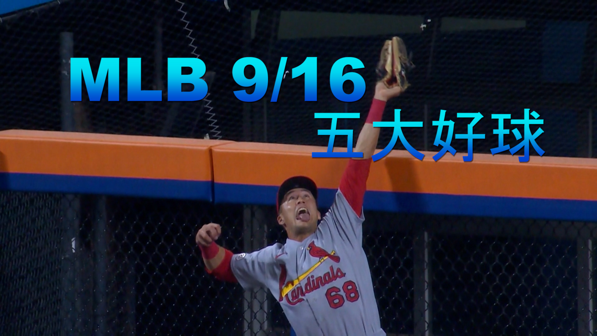 【MLB看愛爾達】MLB本日五大好球 美技連發拍案叫絕 9/16