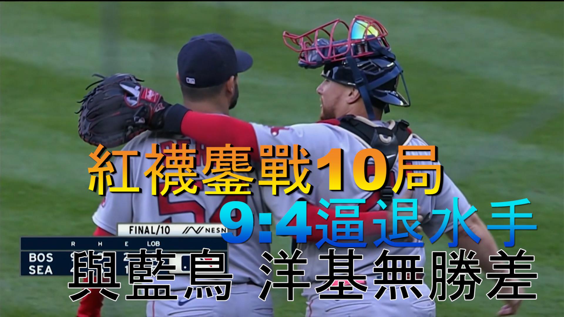 【MLB看愛爾達】紅襪延長10局得6分 9:4逼退水手  9/16