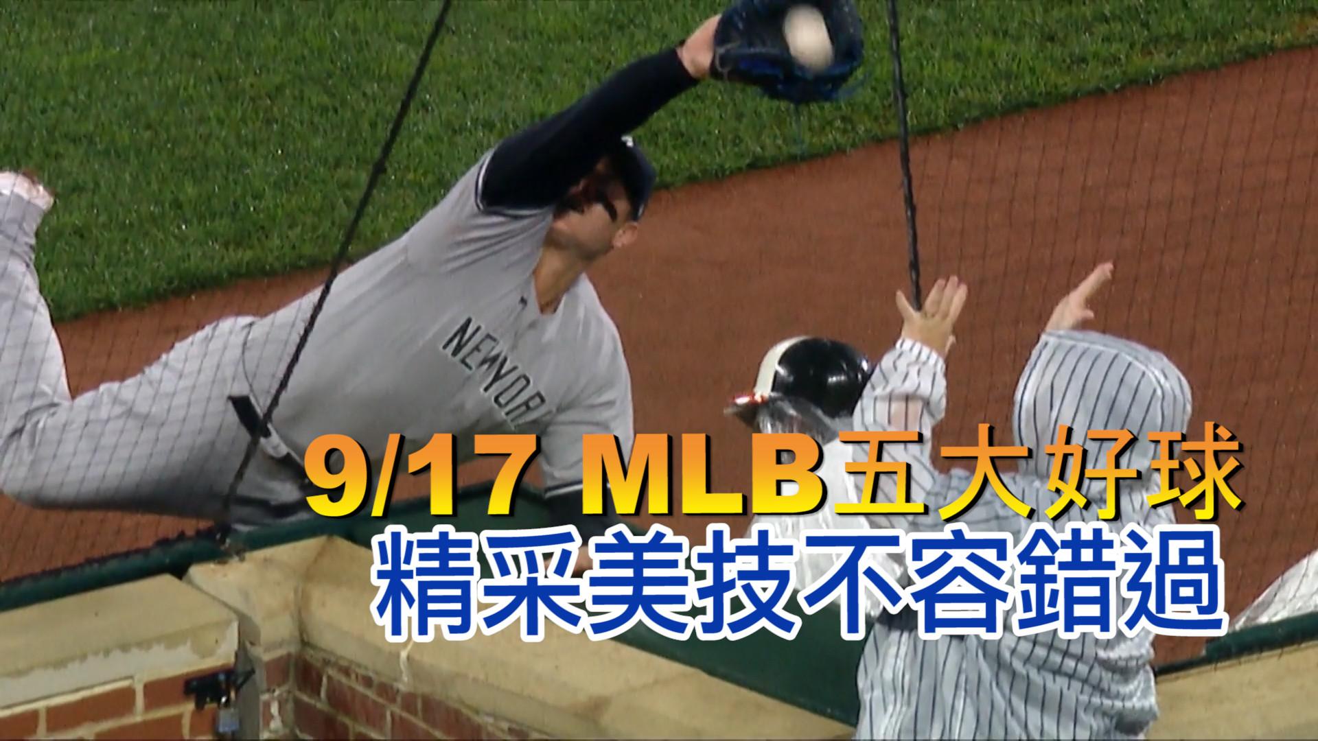 【MLB看愛爾達】MLB頂尖五大好球 精采美技不容錯過 9/17