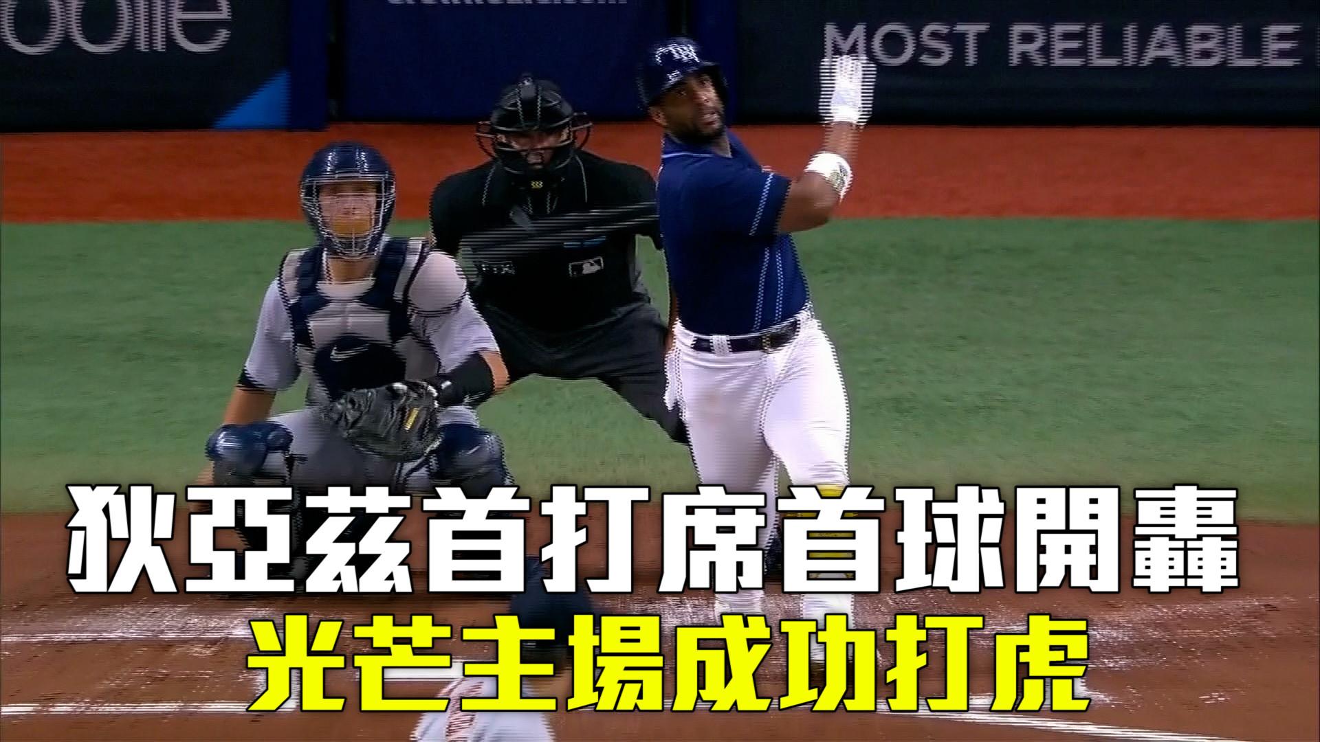 【MLB看愛爾達】主場找回贏球方程式 光芒壓制老虎 9/17